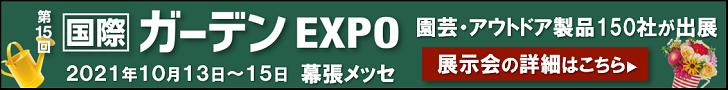 第15回 [国際] ガーデンEXPO