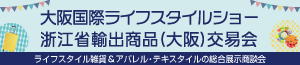 浙江省 輸出商品(大阪)交易会2018_ラッピング・パッケージ・副資材