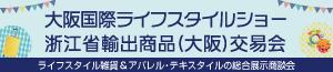浙江省 輸出商品(大阪)交易会2018_ガーデニング・植物