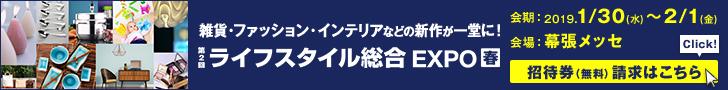 ライフスタイル総合EXPO 2019 春_ラッピング・パッケージ・副資材
