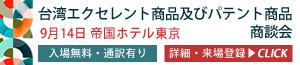 台湾エクセレント商品及びパテント商品商談会