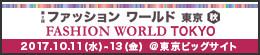 ファッションワールド東京_アクセサリー・ジュエリー