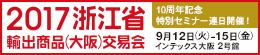 浙江省輸出商品(大阪)交易会_健康・ビューティー