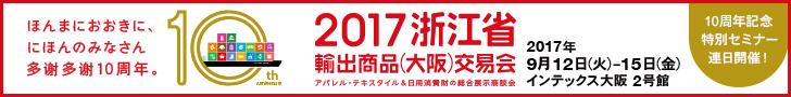浙江省輸出商品(大阪)交易会_無料会員ページ