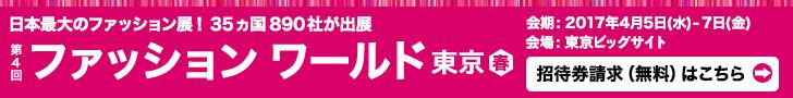ファッションワールド東京2017春_無料会員ページ