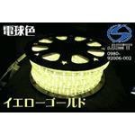 LED13mm2芯ロープライト用部品各種 固定タイプ