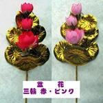 お盆用品 盆花3輪(赤/ピンク)