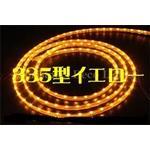 防水型LEDテープライト、側面発光、SMD335型、イエロー(黄)、300球、5m、部品別売り