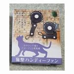猫型ハンディファン ネイビー/F0076