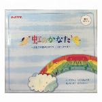 虹のかなたメモリアルステージセット 雲色