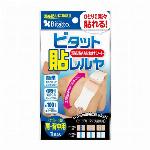 湿布貼り補助具 ビタット貼レルヤ セパレート型【肩用・湿布100枚分】
