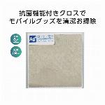 銀イオン配合 抗菌モバイルクリーナー 34048
