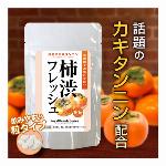 柿渋フレッシュ
