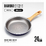 IHダイヤモンドコートフライパン 24cm