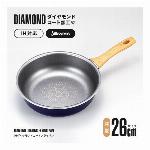 IHダイヤモンドコートフライパン 26cm深型
