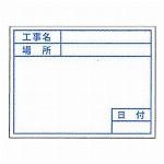 ビューボードグリーンD-2W用プレート(標準) 04124