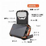 モバイルバッテリーソーラーチャージ(26,800mAh)