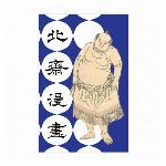 北斎漫画 ポチ袋 横綱 谷風梶之助(ぽち袋、ミニ封筒、お年玉袋など多目的)
