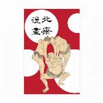 北斎漫画 ポチ袋 相撲(ぽち袋、ミニ封筒、お年玉袋など多目的)