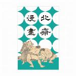 北斎漫画 ポチ袋 相撲 三役立会い(ぽち袋、ミニ封筒、お年玉袋など多目的)