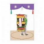 相撲 ポチ袋 呼び出し 懸賞旗(ぽち袋、ミニ封筒、お年玉袋など多目的)