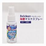 日本製 除菌スプレー ベリクリーンプロ 携帯用サイズ 30ml