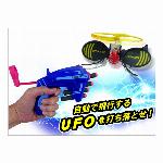 【ハピネット】 UFOバスター (おもちゃ シューティング)@580円