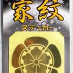 武将アイテム(4)家紋ステッカー