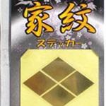 武将アイテム(6)家紋ステッカー