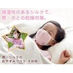 潤いシルクのおやすみマスク 子供用