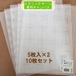 【パナミ】メタリックヤーン・カラー2個1袋単位