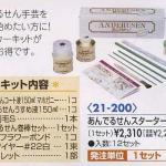 【NSK】メルヘンアート500円キットシリーズマクラメ手芸キット「とんぼちゃん」