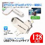 iphone USB メモリ 128G フラッシュドライブ メモリー iPhone Android 容量拡張 iOS アンドロイド PC 対応 メモリスティック Lightning接続 iPad 写真 動画 音楽 再生 バックアップ ファイル 転送 増設メモリー