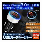 車載充電器 カーチャージャー シガーソケット 2ポート 2連 USB 急速充電 充電器 車 QC3.0 iPhone iPad Android 多重保護 12V 24V LEDディスプレイ 2USB