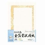 オキナ OA対応金箔賞状用紙 A4ヨコ書 SGA4Y