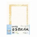 オキナ OA対応金箔賞状用紙 A3ヨコ書 SGA3Y