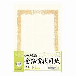 オキナ OA対応金箔賞状用紙 A4タテ書 SGA4