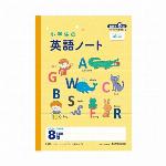 アピカ 小学生の英語ノート 10段 LNF10