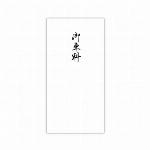 菅公工業 千円型 柾のし袋 結切 ノ2103