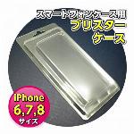 ブリスター セット売り スマホケース 店舗 ディスプレイ用品 iPhone8 iPhone7 iPhone6 iPhoneケース 在庫有