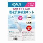 新型コロナウィルス唾液抗原検査キット COVID-19