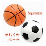 サッカーボール バスケット スクイーズ 低反発 もちもち ふわふわ やわらかい ボール ソフト 部活 おもちゃ