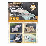 【予約商品】ECO-TANPO(エコたんぽ)11月上旬入荷予定