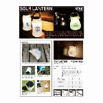 50/50WORKSHOP SOLR LANTERN(ソーラーランタン)