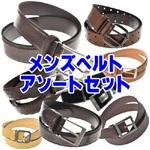 サイズ調整可能【メンズ☆ビジネスベルト】 型押し トカゲ 100cm