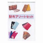【特価】財布アソートセット
