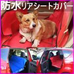 【防水リアシートカバー】全2色 後部座席用 乗車中の滑落防止に/ お掃除ラクラク/ 汚れ、濡れ防止