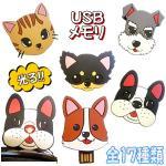 フリーハンドデザイン 犬種別USBメモリ(2015年10月新発売)