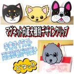 犬種別 フリーハンドデザインクリップ◆両面印刷 マグネット内蔵◆2015年10月 新発売