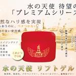 水の天使 フラワーモイスチャーゲル150g[医薬部外品]